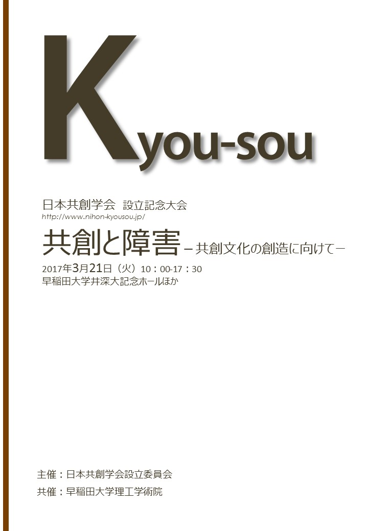 PDF版プログラム